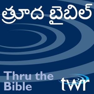 తెలుగు బైబిల్ (నాటకీయం) - Telugu Bible