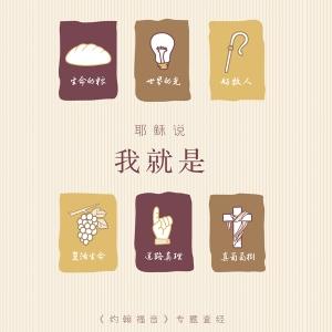 """Image result for """"自义""""、""""自卑""""、""""苦毒""""、""""论断""""、""""闲话""""、""""野心""""、"""