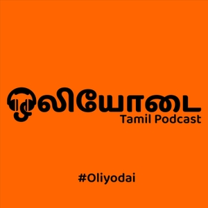 Tamil Language Podcast in Rathinavani90 8, Rathinam College