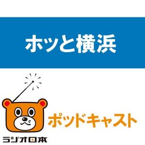 ホッと横浜 ポッドキャスト|AM1422kHzラジオ日本 by AM1422kHz RadioNippon