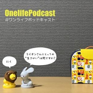 OneLife Podcast (ワンライフポッドキャスト) by みっちー
