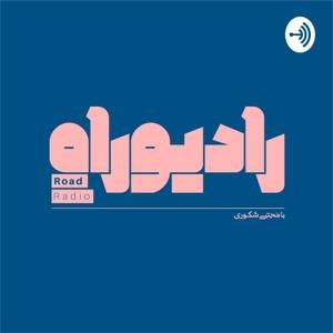رادیو راه با مجتبی شکوری by رادیو راه