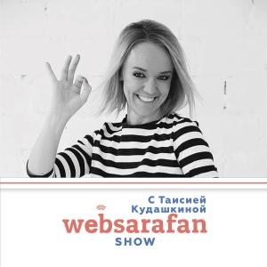 Откровенные диалоги о бизнесе и не только – Websarafan by Kudashkina Taisiya