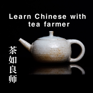 Teababy: Learn Chinese with tea farmer