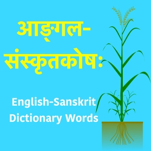 Sanskrit Vocabulary and Stories - read by volunteers of Samskrita Bharati by Samskrita Bharati