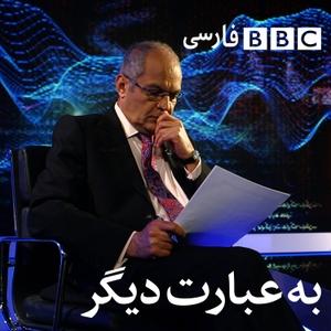 Be Ebarat-e- Digar by BBC Persian Radio