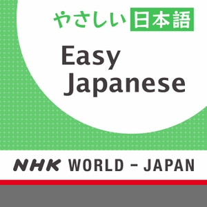 Easy Japanese - NHK WORLD RADIO JAPAN by NHK WORLD RADIO JAPAN
