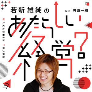若新雄純の『あたらしい経営?』 by 若新雄純、円道一樹