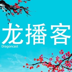 Dragoncast 龙播客 (Learn Chinese) by Mario