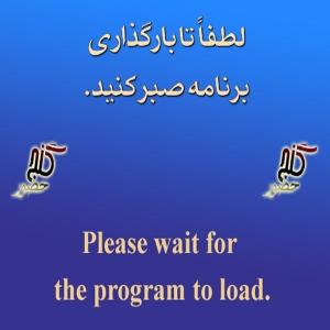 Ganj e Hozour Programs by Parviz Shahbazi