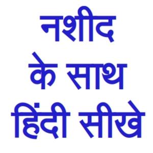 Learn Hindi With Nasheed