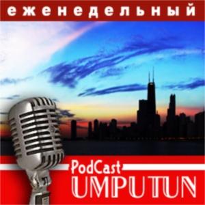 UWP - Eженедельный подкаст от Umputun by Umputun