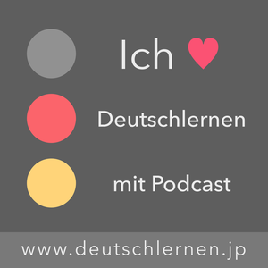 Deutschlernen mit Podcast! - ドイツ語学習 - Learn German! by Japan Alternative Tradition LLP & ドイツ語学習 Deutschlernen