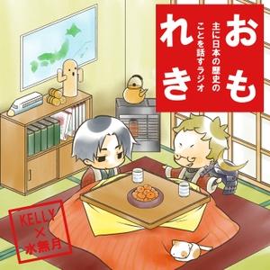 主に日本の歴史のことを話すラジオ by おもれき