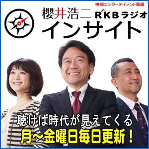 ニュース新発見 インサイト by radio-web@rkbr.jp