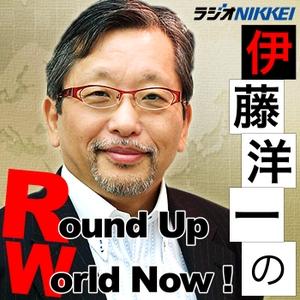 伊藤洋一のRound Up World Now! by ラジオNIKKEI