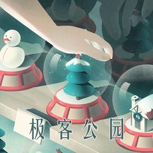 极客公园:科技 互联网 奇酷探秘 by 熊猫大湿