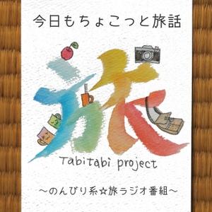 今日もちょこっと旅話~のんびり系海外旅行ラジオ by 旅々プロジェクト