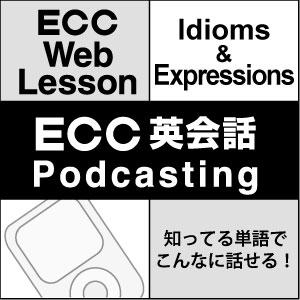 ECC 英会話 Podcasting 知ってる単語でこんなに話せる! by ECC