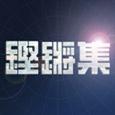 鏗鏘集 by RTHK.HK