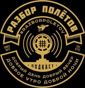 Разбор Полетов by Viktor Gamov, Alexey Abashev