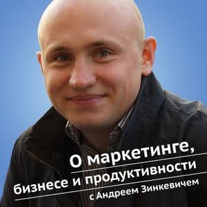 О маркетинге, бизнесе и личной эффективности с Андреем Зинкевичем by Андрей Зинкевич