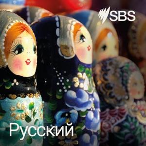 SBS Russian - SBS на русском языке by SBS