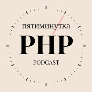 Пятиминутка PHP by Пятиминутка PHP
