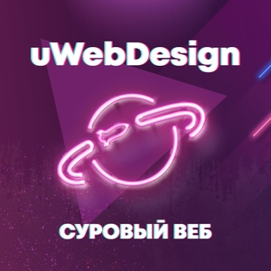 «Суровый веб» — тот самый подкаст от uWebDesign by uwebdesign.ru