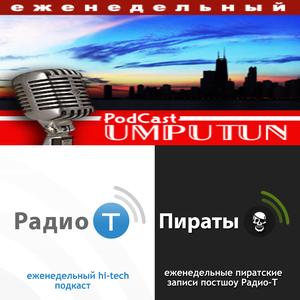 Весь Umputun by Umputun