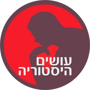 עושים היסטוריה עם רן לוי Making History with Ran Levi by פודקאסט ישראל