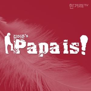 김어준의 파파이스(Papa is) by 한겨레TV