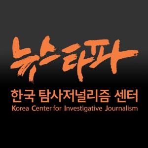 뉴스타파 NEWSTAPA by 뉴스타파 KCIJ