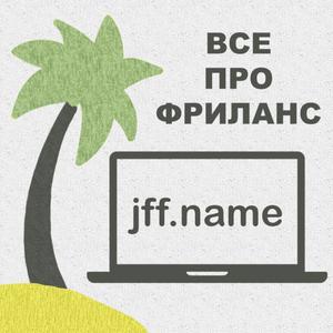 Подкаст про фриланс jff.name by Yevhenii Zapletin