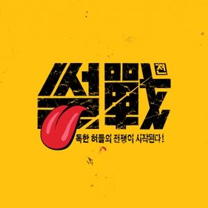 썰전 by JTBC