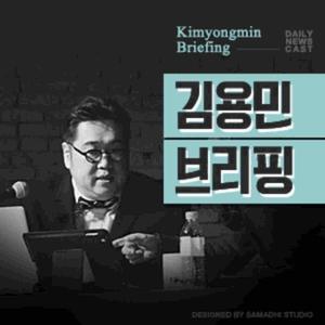 김용민 브리핑 by 김용민