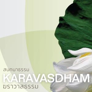 ฆราวาสธรรม เพื่อการเจริญสติ by dhamma.com