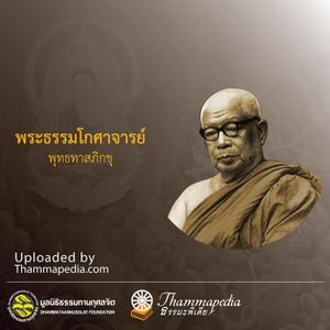พระธรรมโกศาจารย์ (พุทธทาสภิกขุ) by thammapedia.com