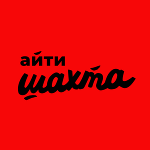 IT-шахта by Алексей Ярошенко