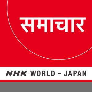 Hindi News - NHK WORLD RADIO JAPAN by NHK (Japan Broadcasting Corporation)