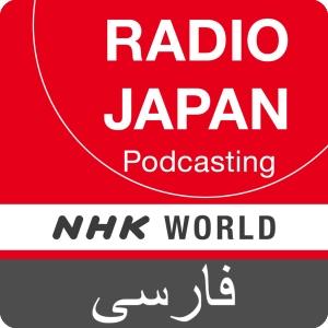 Persian News - NHK WORLD RADIO JAPAN by NHK (Japan Broadcasting Corporation)