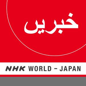 Urdu News - NHK WORLD RADIO JAPAN by NHK (Japan Broadcasting Corporation)
