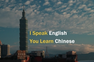 I Speak English You Learn Chinese by Castor Sung