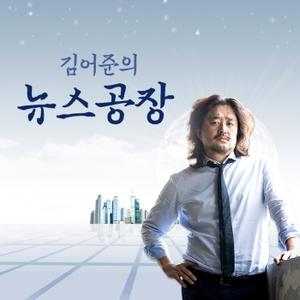 TBS 김어준의 뉴스공장 by ⓒTBS