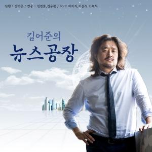 tbs 김어준의 뉴스공장 by tbs 교통방송