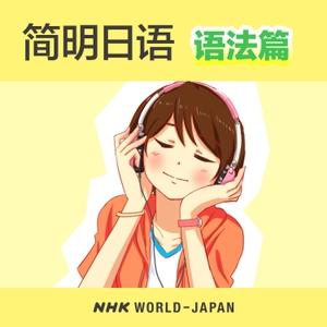 简明日语 语法篇 | NHK WORLD-JAPAN by NHK WORLD-JAPAN