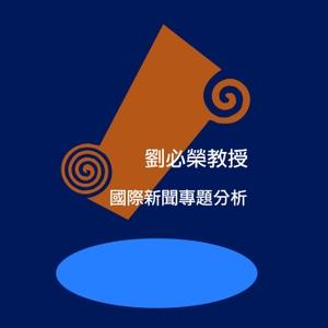 Dr.Liu國際新聞摘要分析 by Dr.Liu國際新聞摘要分析