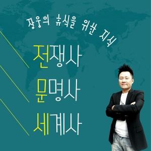 [휴식을 위한 지식]전쟁사 문명사 세계사 by 허진모