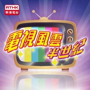 電視風雲半世紀 by RTHK.HK