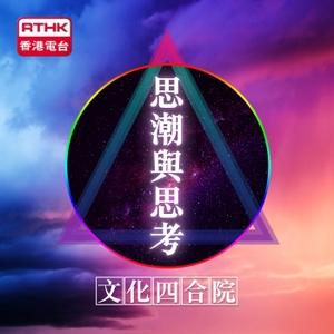 文化四合院 - 思潮與思考 by RTHK.HK